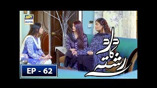 Dard Ka Rishta Episode 62 - 19th July 2018 - ARY Digital Drama