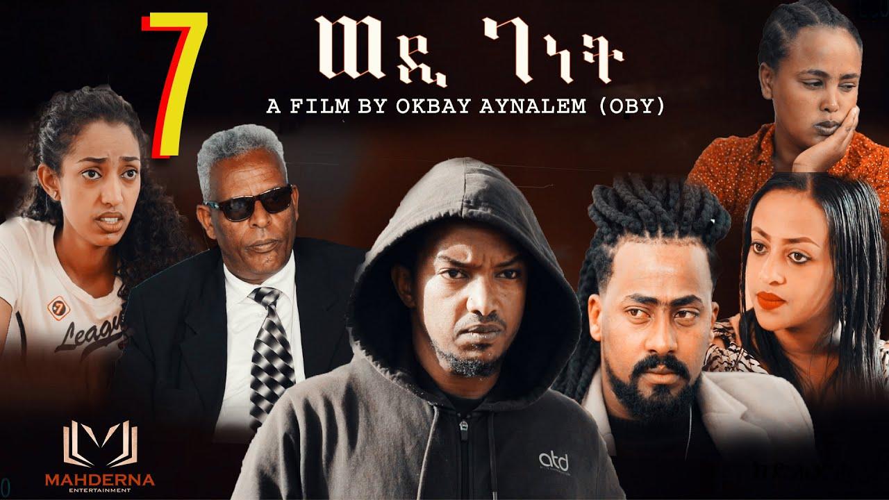 New Eritrean Film 2020 WEDI GENET part 7 by Okubay Aynialem ፊልም  ወዲ - ገነት ብዑቅባይ ዓይንኣለም