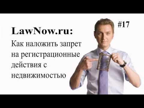 видео: lawnow.ru: Как наложить запрет на совершение сделок с недвижимостью? #17