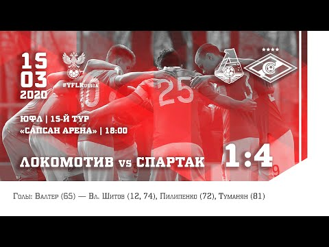 """Обзор матча """"Локомотив"""" - """"Спартак"""" U-17 1:4"""