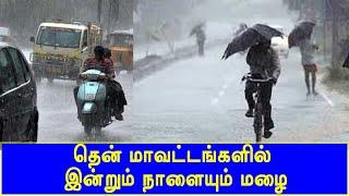 தென் மாவட்டங்களில் இன்றும் நாளையும் மழை   Vaanilai arikai   Today Weather   Britain Tamil   Rain