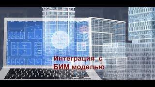 Интеграция с BIM моделью