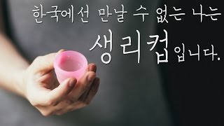 [ENG SUB]한국에선 만날 수 없는 나는 생리컵입니다.