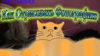 Как Сделать Контурный Рисунок в PhotoShop(В этом видео я подробно рассказываю как правильно делать контурные рисунки в программе PhotoShop --------------------------..., 2014-08-22T14:46:58.000Z)