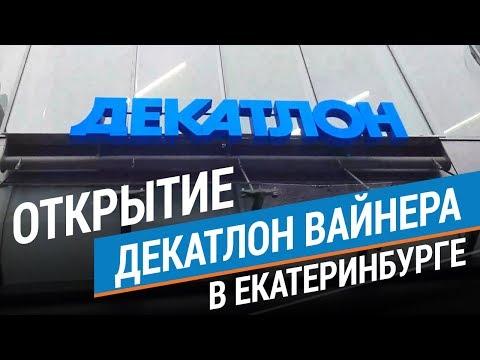 Открытие Декатлон Вайнера в Екатеринбурге (Магазин Декатлон) | Декатлон ТВ