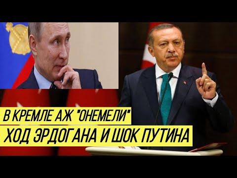Удар по Путину: Эрдоган создаёт большую коалицию - ситуация на грани