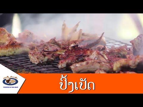 Lao food - ອາຫານລາວ - อาหารลาว #EP4