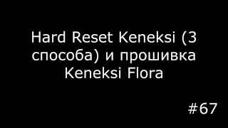 Все способы сбросить до заводских настроек Keneksi и прошивка Keneksi Flora(, 2016-09-04T07:30:18.000Z)