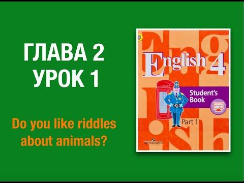 Английский язык 4 класс Кузовлев часть 1 глава 2 урок 1 #english4 #кузовлев #английскийязык4класс