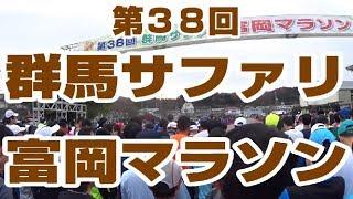 第38回群馬サファリ富岡マラソンに参戦!(2018年12月09日) マラソンタオル 検索動画 25