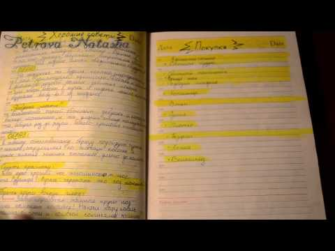 Мой ежедневник :)