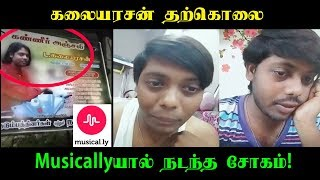 Download lagu Musicallyய ல நடந த ச கம உலக ய வ ட ட ச ன ற கல யரசன Kalaiyarasan Musically Tik Tok s MP3