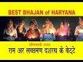 Haryanavi Bhajan- Ram ar Lakshman...