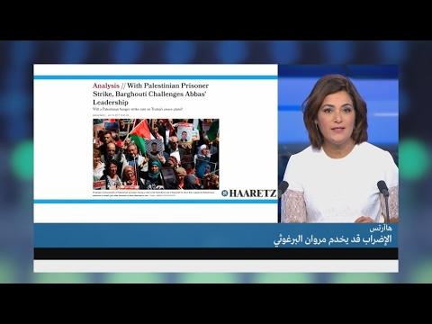 هل يخدم الإضراب عن الطعام شعبية مروان البرغوثي؟  - 13:22-2017 / 4 / 18