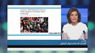 هل يخدم الإضراب عن الطعام شعبية مروان البرغوثي؟