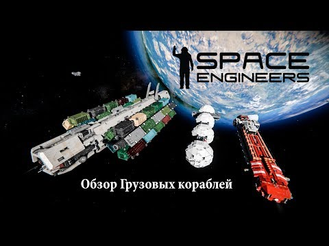 Space Engineers Обзор