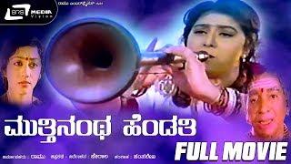Mutthinantha Hendathi – ಮುತ್ತಿನಂಥ ಹೆಂಡತಿ | Kannada Full HD Movie | FEAT. Malashree, Saikumar