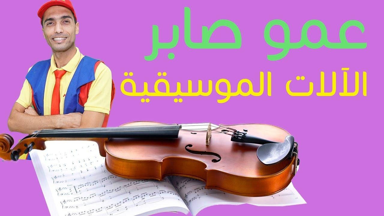 الآلات الموسيقية - عمو صابر Music Instruments Amo Saber