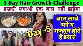 5 Day Challenge / 5 दिन में आपके बाल बनेंगे नैचुरली मजबुत
