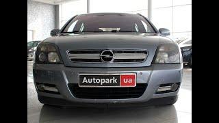 Автопарк Opel Signum 2005 года (код товара 22996)