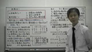 20 誘電体(1) 『秘伝の物理講義[電磁気・熱・原子]』