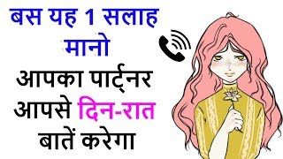 1 क़ाम और हज़ारो कॉल | Ladki se phone pe baat kaise kare? Psychological tips