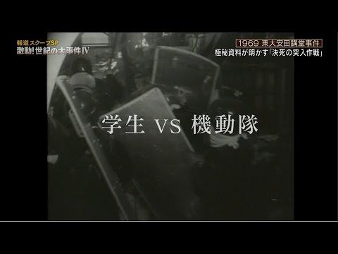 世紀の事件簿 東大安田講堂攻防戦