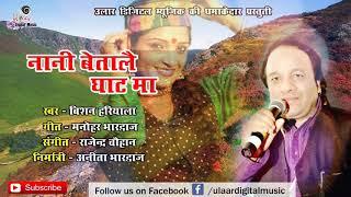 Nani Betale Ghat Ma | Latest Uttarakhandi Song 2018 | Bishan Singh Hariyala