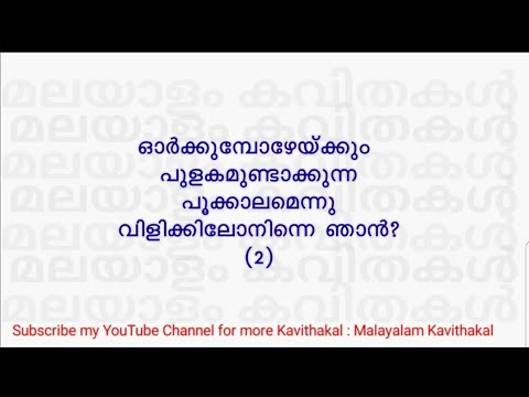 Changambuzha kavithakal with lyrics