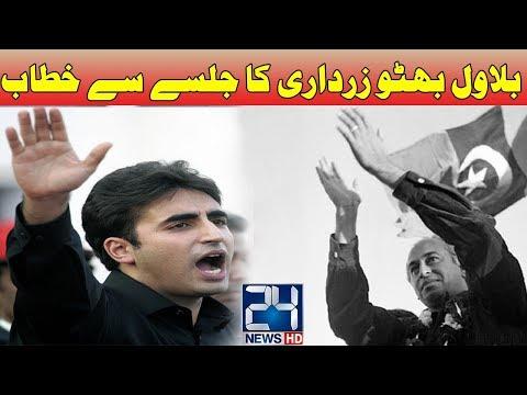 Bilawal Bhutto Zardari Complete Speech | 8 April 2018 | 24 News HD