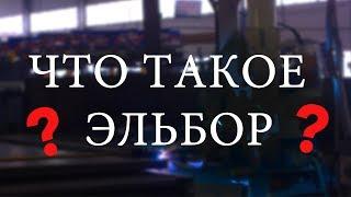 видео Двери Эльбор: входные, стальные, металлические, серия стандарт и люкс, отзывы