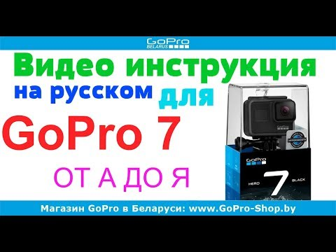 GoPro 7 Black,