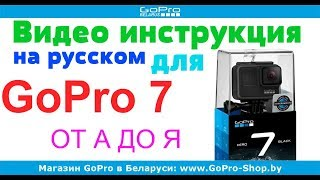Download GoPro 7 Black, Silver, White инструкция на русском языке Mp3 and Videos