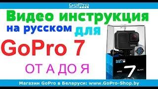 GoPro 7 Black, Silver, White інструкція російською мовою
