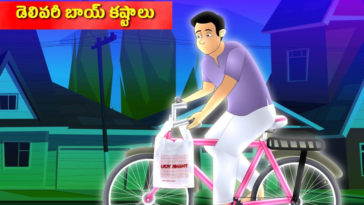 డెలివరీ బాయ్ | Poor delivery boy Story | Poor family Story's | Kathalu Telugu | Telugu Stories
