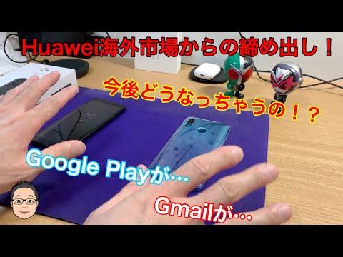 速報!Huawei製スマホ。既存モデルもAndroidアプデ不可に、Playストアなども使用不可に。youtubeなんかも見られない?