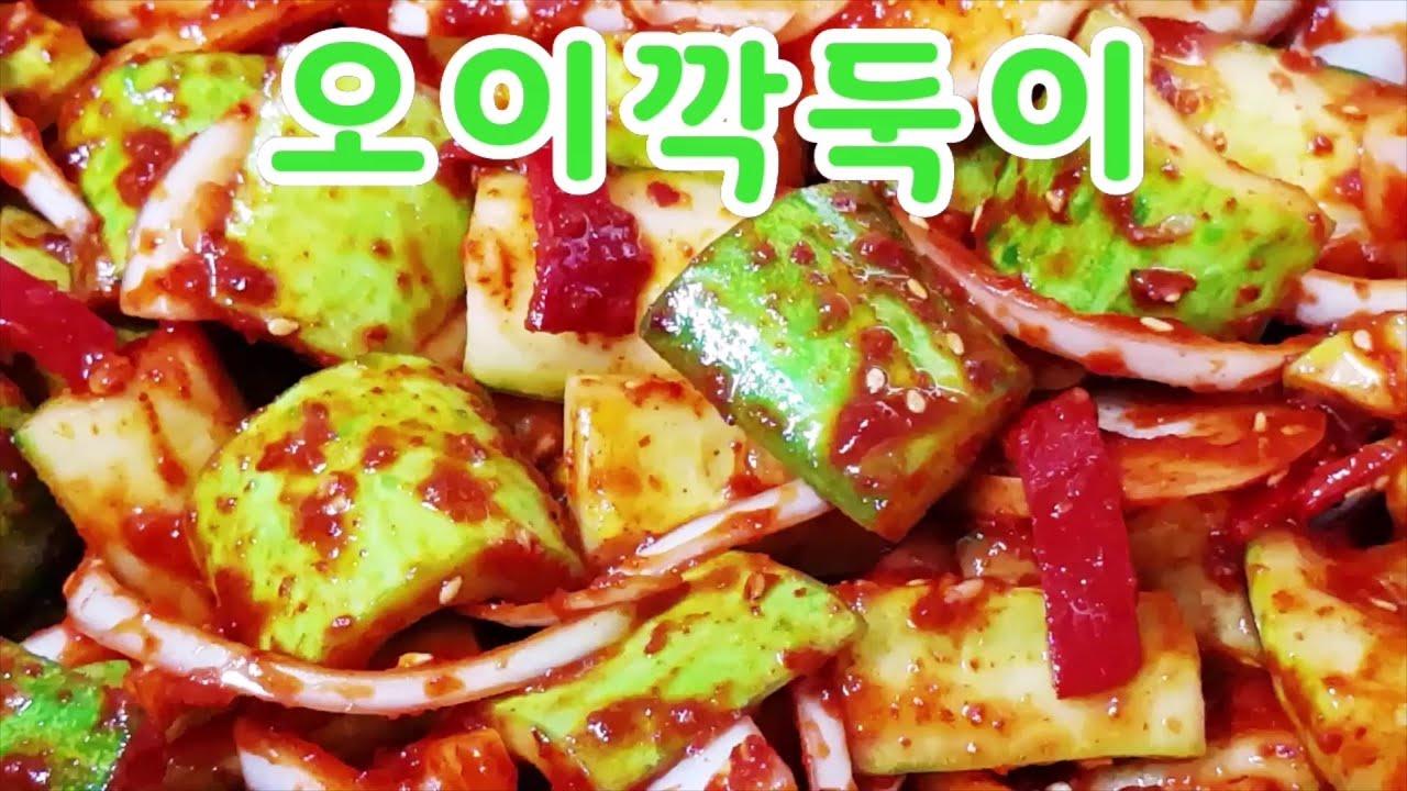 오이깍두기/오이김치 ~무르지 않는 오이깍두기 만드는비법~오이의 아삭 시원함과 양파의  달작한맛이일품~(부산아지매레시피)