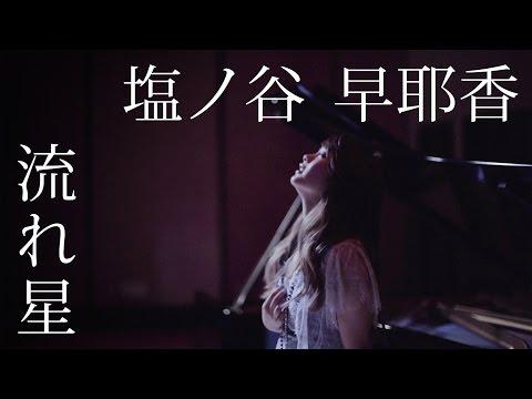 塩ノ谷 早耶香 「流れ星」 Music Video + MINI ALBUM「S with」全曲試聴