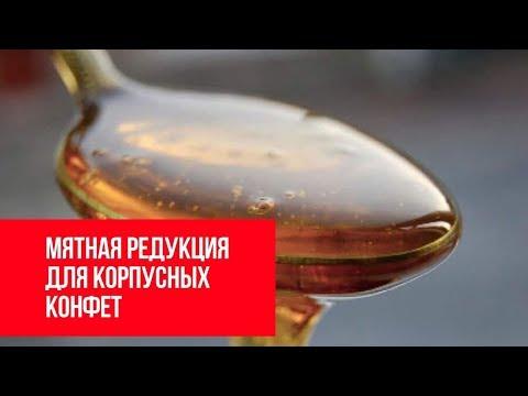 Мятная редукция для корпусных конфет   из вебинара по начинкам от Юлии Доценко