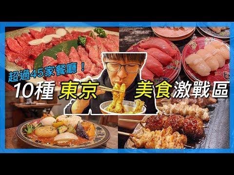 10種東京美食的激戰區分佈 東京美食 東京自由行必看