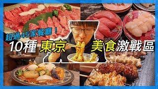 10種東京美食的激戰區分佈|東京美食|東京自由行必看