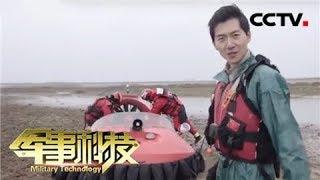 《军事科技》 20200204 了不起的气垫艇| CCTV军事