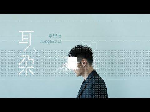 李榮浩 Ronghao Li -【耳朵 Ear】全專輯串燒試聽 Full Album Highlight