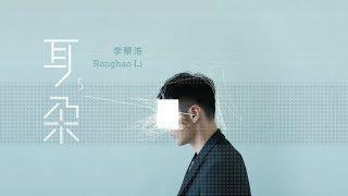 李榮浩 Ronghao Li -【耳朵 Ear】全專輯串燒試聽 Full Album Highlight thumbnail