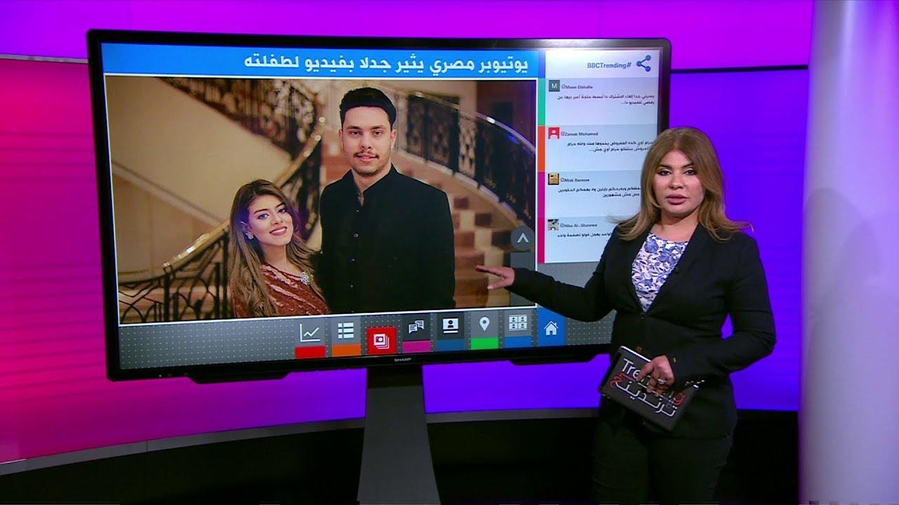انتقادات لمدون يوتوب مصري وزوجته بعد نشره مقطعا لابنته الرضيعة وطلبه الإعجاب بالفيديو