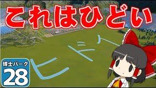 【Planet Coaster 】ようこそ! 博士パークへ! #28【ゆっくり実況】 thumbnail