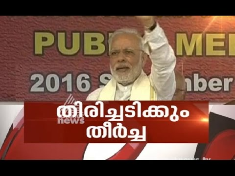 Modi Warns Pakistan, Calicut Speech | Asianet News hour 24 Sep 2016