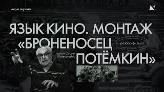 "Язык Кино  Монтаж  Разбор ""Броненосец Потёмкин"" С М Эйзенштейн  | мастер класс | Виталий Калинин"