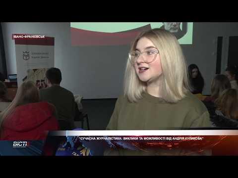 """""""Сучасна журналістика: виклики та можливості"""" від Андрія Куликова"""