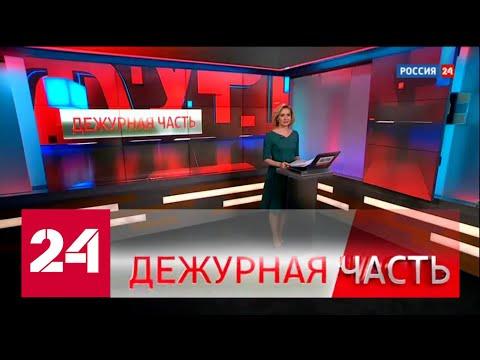 """Вести. """"Дежурная часть"""" от 3 ноября 2019 года - Россия 24"""